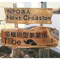 NPO法人 Next-Creation