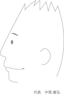 代表 中尾 康弘